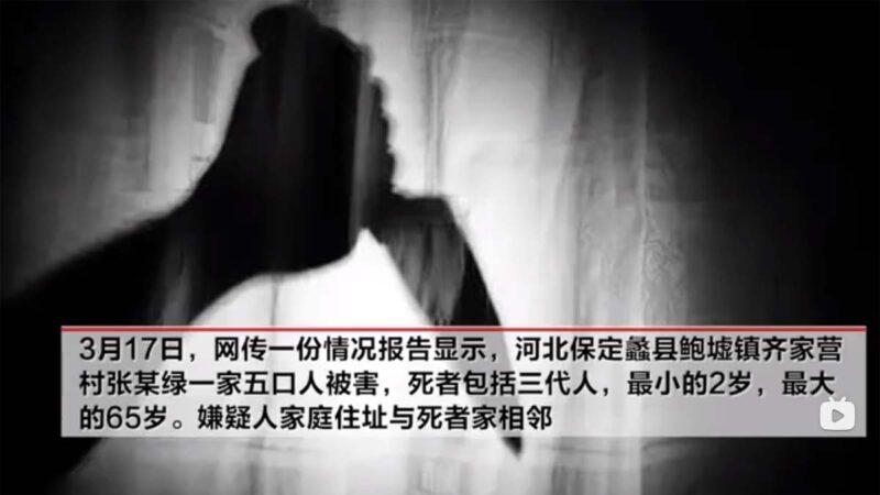中国又现灭门案 河北一家5口惨死邻居之手