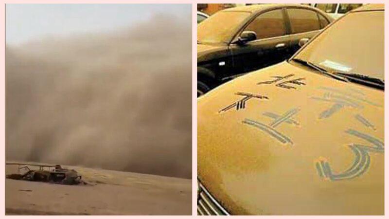 """组图:""""北京下土了!"""" 沙尘暴袭中国17省"""