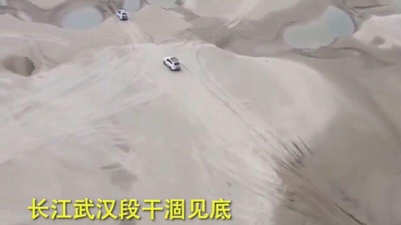 长江干涸江底跑汽车 王维洛:三峡大坝的遗祸