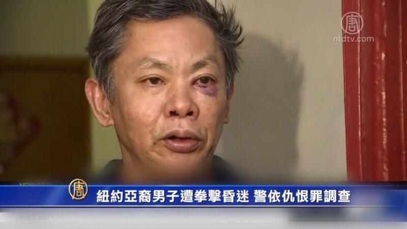 紐約亞裔男子地鐵站遭拳擊昏迷 警依仇恨罪調查