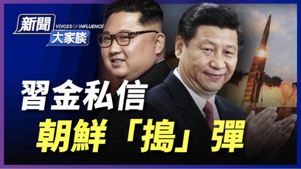 【新闻大家谈】习金私信 朝鲜发射导弹
