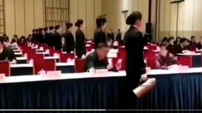 中共会场女服务员倒水整齐划一 被批暴力美学(视频)