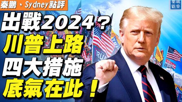 【秦鵬直播】川普出戰2024? 推出四大措施