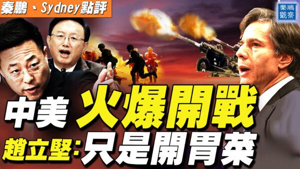 【秦鵬直播】中美火爆開戰 趙立堅:只是開胃菜