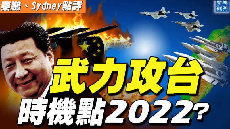【秦鵬直播】時機點2022 中共武力攻台?