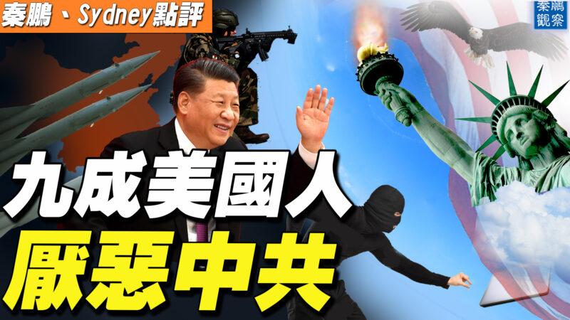 【秦鵬直播】九成美國人厭惡中共 不信任習近平