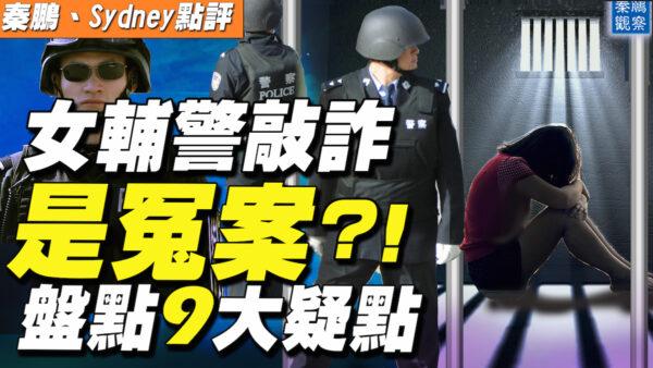【秦鵬直播】女輔警敲詐是冤案?盤點9大疑點