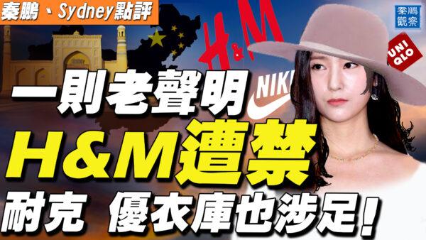 【秦鵬直播】一則老聲明 H&M中招 耐克 優衣庫也涉足!