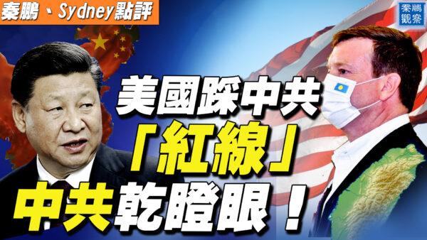 【秦鵬直播】美國踩中共「紅線」中共乾瞪眼!