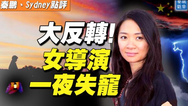 【秦鹏直播】大反转 女导演一夜失宠