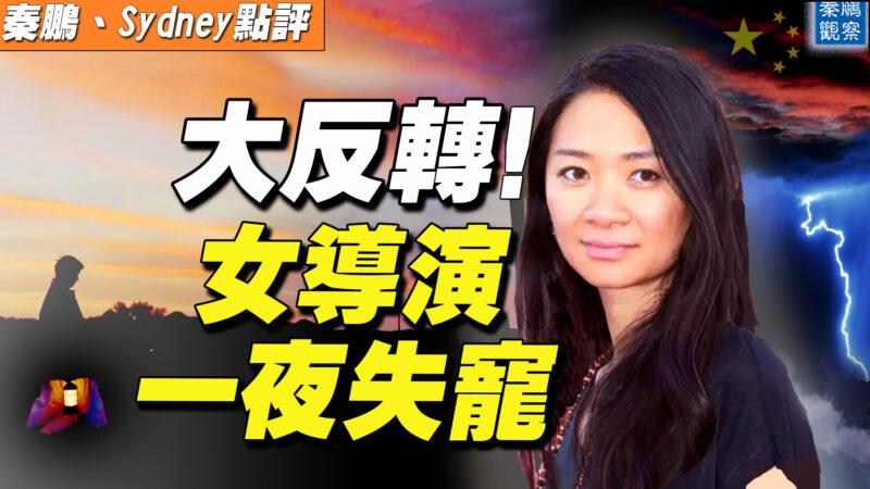 【秦鵬直播】大反轉 女導演一夜失寵