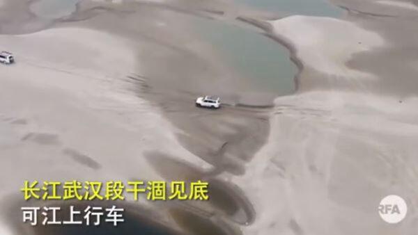 长江罕见断流 武汉段河床见底变沙漠(视频)