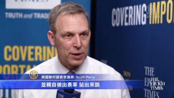 專訪國會議員Scott Perry:如何免遭大科技公司審查