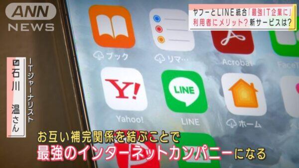 APP系統託中企管理 日本LINE個資被查看逾32次