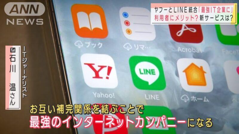 擴大事業版圖 雅虎日本與LINE合併