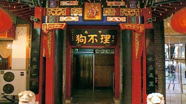 中國百年老店「狗不理」難保 北京店面全關門