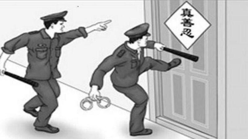 辽宁清原黄旗寨 三位法轮功学员被刑拘