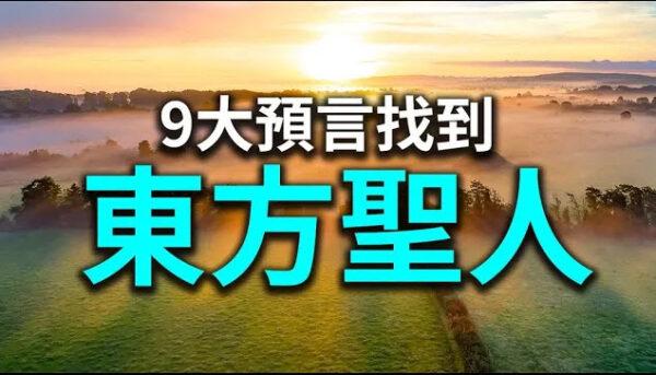 【探索与洞见】9大预言找到东方圣人