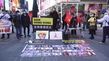 國安法打壓民主派 紐約聲援香港「228事件」