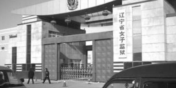 遭辽宁省女子监狱二十多种酷刑 王素梅含冤离世