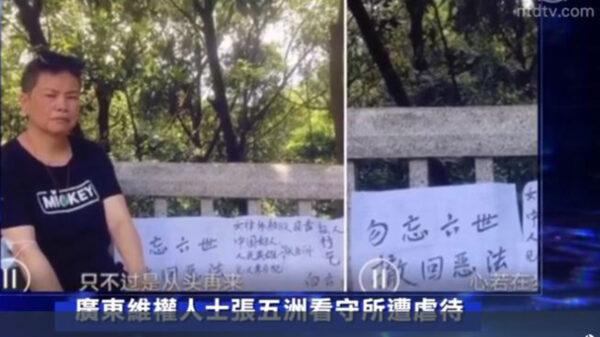 广州街头反国安法 维权人士张五洲被判刑两年半