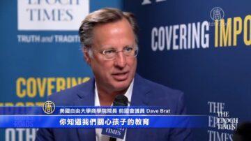 美國自由大學商學院院長Dave Brat:談理性 信仰和美國未來