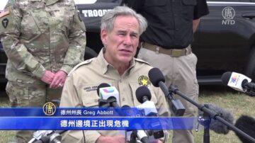 德州州长:拜登应对边境危机负责