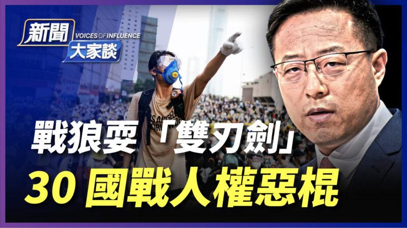 """【新闻大家谈】战狼耍""""双刃剑"""" 30国战人权恶棍"""