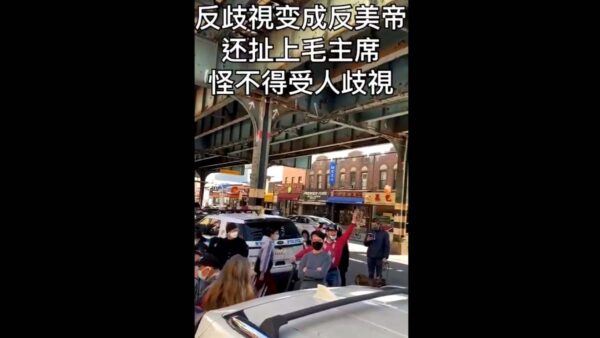 """纽约亚裔""""反仇恨""""集会 惊现挺中共反美口号"""