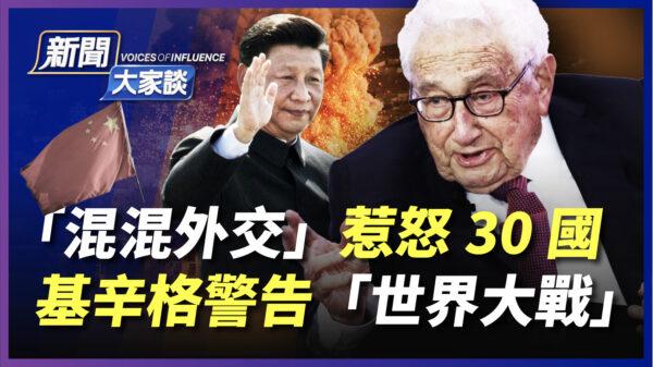 【新聞大家談】「混混外交」惹怒30國 基辛格發警告