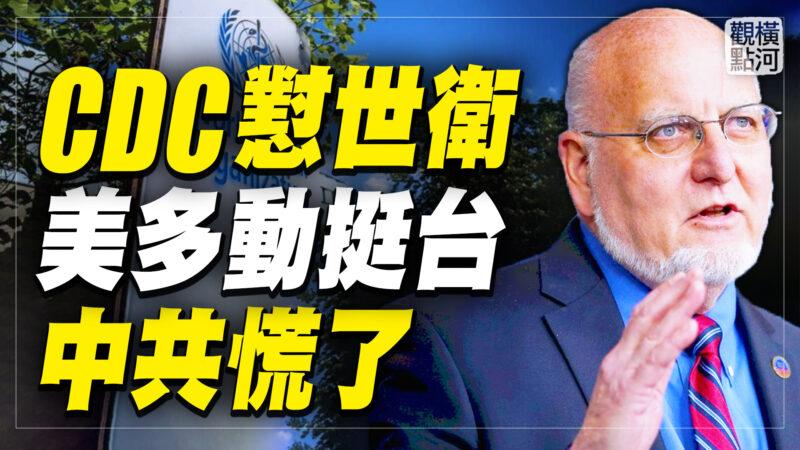 【横河观点】美多动作支持台湾 中共开始慌了?
