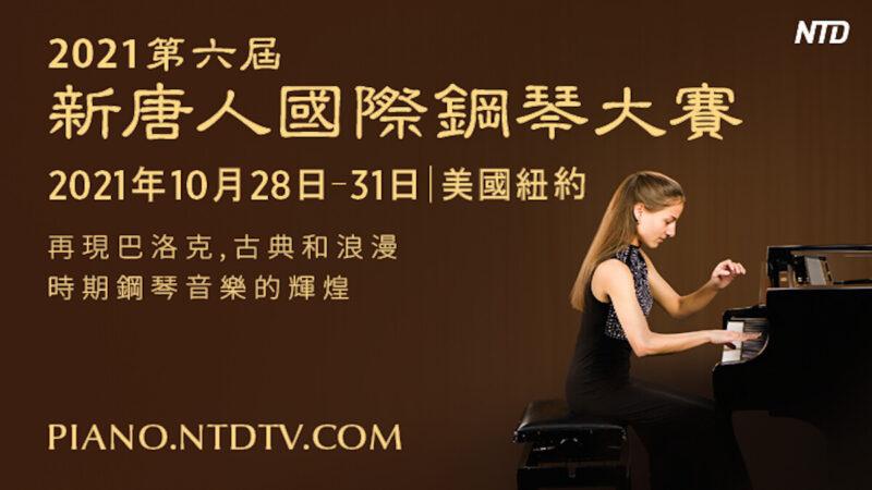 第六届新唐人国际钢琴大赛开始接受报名
