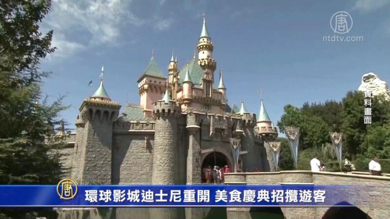 環球影城迪士尼重開 美食慶典招攬遊客