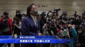 劉偉聰等4名香港民主派人士獲保釋