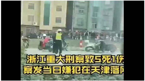 浙江嘉善突发大案5死1伤 传为灭门惨案(视频)