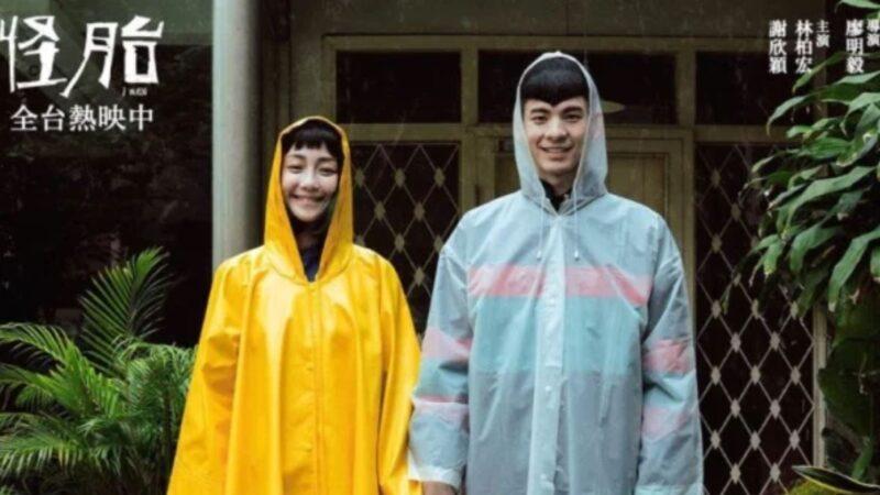 台湾第一部iPhone电影《怪胎》(视频)