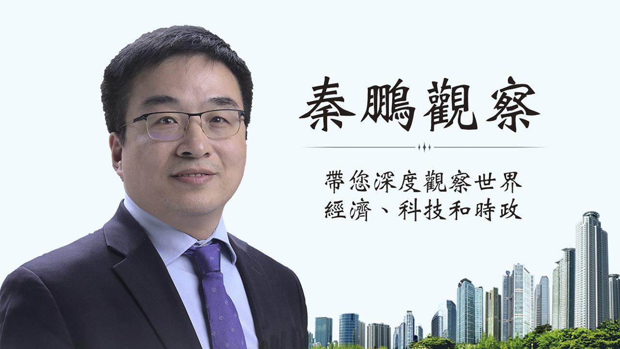 秦鵬政經觀察