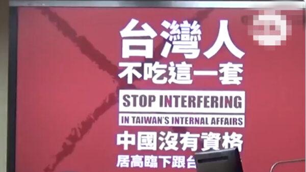 """台湾""""不吃这一套"""" 台立委引用杨洁篪话反呛中共"""