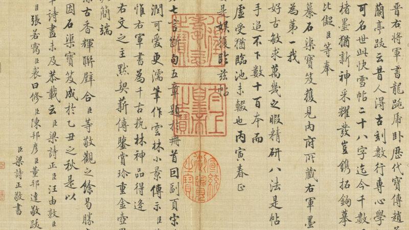 【馨香雅句】為何韓國越南興起漢字復活?