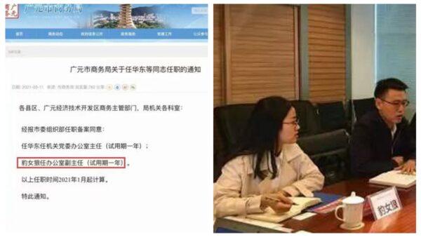 四川女官取名「豹女狼」 網民:去外交部當發言人