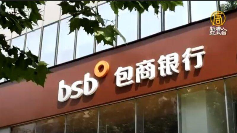 中國首例銀行破產 包商銀行被接管2年仍資不抵債