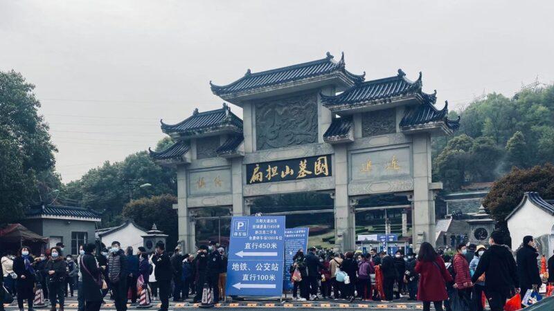 武汉清明祭:公墓新坟林立 低泣处处皆闻(图)