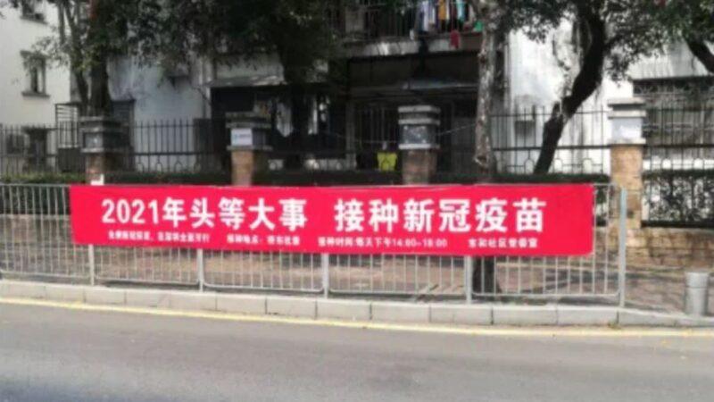 中国大陆打疫苗运动化 各地奇葩标语成笑谈(组图)