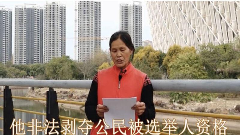 广东村庄换届选举 当局操控选票 恐吓逼退候选人