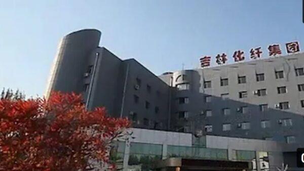 吉林化纖公司斷電致5死8傷  網友: 人禍