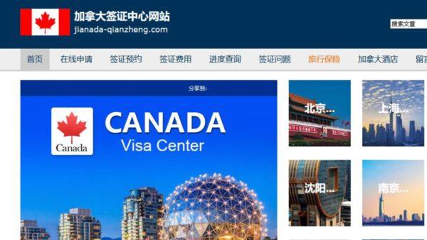 加拿大駐京簽證處9成是公安僱員 輿論嘩然