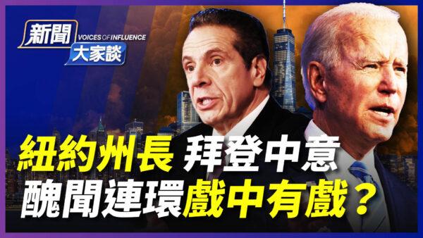 【新闻大家谈】纽约州长 丑闻连环 戏中有戏?