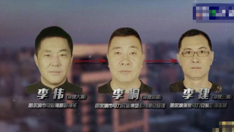 """哈尔滨""""电老虎""""涉黑 百辆豪车10亿现金被查"""
