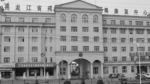 黑龍江戒毒所迫害法輪功學員 黑窩警察吸毒販毒