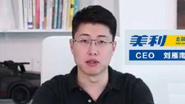四川新網銀行放高利貸 大老闆是全國政協委員